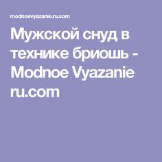 Мужской снуд в технике бриошь - Modnoe Vyazanie ru.com