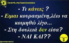 Greek Memes, Greek Quotes, Funny Pictures, Funny Pics, True Words, Sarcasm, Crying, Haha, Humor