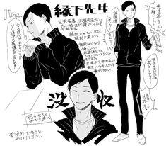 埋め込み Daisuga, Iwaoi, Kuroken, Bokuaka, Kagehina, Kenma, Tsukkiyama, Haikyuu Characters, Karasuno