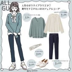 Winter Outfits, Casual Outfits, Cute Outfits, Fashion Outfits, Womens Fashion, Anime Inspired Outfits, Anime Outfits, Matching Costumes, Ladylike Style