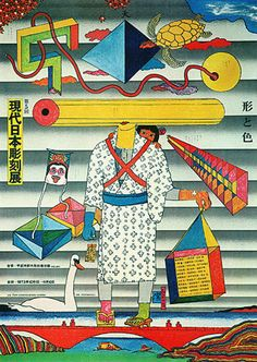ymutate:  Kiyoshi Awazu The 5th Exhibition of Contemporaray Japanese Sculpture 1973 Exhibition Poster