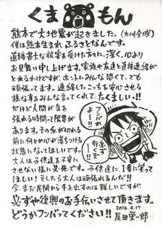 尾田栄一郎より熊本へメッセージ one-piece.com
