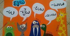 Υπάρχει μέσα στην τάξη   και κάθε φορά που γράφουμε ορθογραφία   παραπέμπω σ' ένα ζωάκι...     - Για κοίτα το βατράχι!   - Η γατούλ... Educational Activities, Activities For Kids, Greek Language, Love You, My Love, Special Education, Diy And Crafts, Teacher, Learning