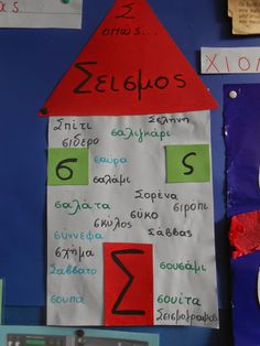 First Grade, Projects To Try, Classroom, Education, School, Blog, Greek, Places, Class Room