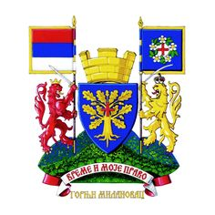 Former coat of arms of Gornji Milanovac
