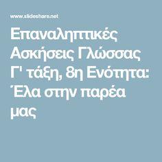 Greek Language, Book Activities, Education, School Stuff, Books, Libros, Book, Teaching, Book Illustrations