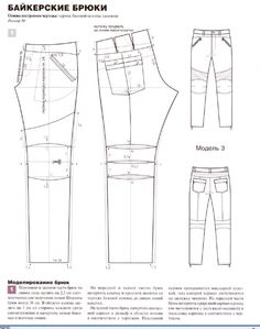 Man pants Mens Pants at Macy's come to all styles and sizes. Doll Clothes Patterns, Clothing Patterns, Dress Patterns, Sewing Patterns, Clothing Templates, Shirt Patterns, Herren Style, Sewing Pants, Modelista
