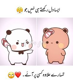 Love Poetry Images, Best Urdu Poetry Images, Cute Funny Quotes, Cute Love Quotes, Urdu Funny Poetry, Cute Love Lines, Girly M, Cute Cartoon Images, Love Picture Quotes