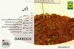 Urdu Recipe, Chutney Recipes, Beef, Cooking, Sauces, Food, Dips, Cleaning, Meat