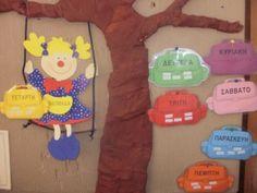 ημερες ταξης New School Year, First Day Of School, Back To School, Autism Teaching, Classroom Decor, Kindergarten, Calendar, Education, Pattern