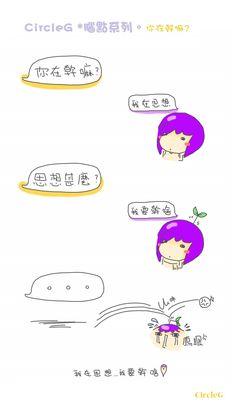你在幹啥AvA+  閱全文: http://circleg.pixnet.net/blog/post/441403852  圓圈圈 專頁: https://WWW.facebook.com/CirclecleG  #原創 #圖文 #遊記 #繪圖 #繪畫 #插畫 #插圖 #漫畫 #四格 #一格 #平面設計 #香港 #love #design #christmas #merrychristmas #christmascard #love  #illustration #illustrationblog #blog #Hongkong #hk #drawing #painting #comic #manga #acg #story #original