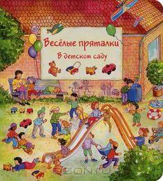 Ozon.ru - Книги | Веселые пряталки. В детском саду