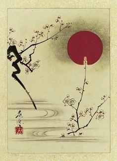 Plum Branches and Sun 白梅 旭日, by Shibata Zeshin (Japanese, mid Meiji era, late century Japan Painting, Ink Painting, Painting Prints, Japanese Artwork, Japanese Prints, Chinese Painting, Chinese Art, Japanese Watercolor, Art Japonais