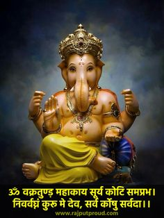 collection of Lord ganesha images with quotes in hindi . beautiful ganesh stuti quotes and amazing ganpati sanskrit sloka. Shri Ganesh Images, Sri Ganesh, Ganesh Lord, Ganesha Pictures, Lord Shiva, Ganesh Chaturthi Quotes, Happy Ganesh Chaturthi Wishes, Happy Ganesh Chaturthi Images, Ganesh Bhagwan