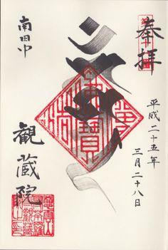 こちらは平筆で墨書きされた観蔵院の御朱印。中央には不動明王の梵字が力強く書かれています。個性的な書体はまさに芸術的!