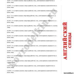 Условные обозначения в английских схемах спицами: 26 тис 36