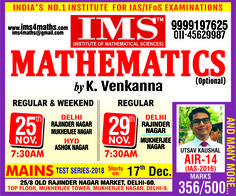 Best IAS Coaching UPSC / CSE / IAS / IFoS Mathematics(Optional) Regular & Weekend #Coaching Begins in #Delhi and #Hyderabad