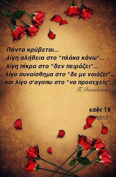 Greek Quotes, Marriage, Wisdom, Sayings, Words, Decor, Love, Valentines Day Weddings, Decoration