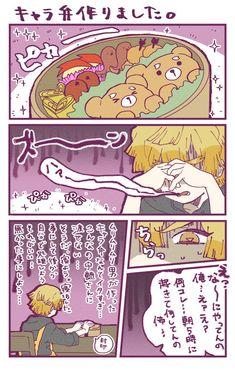 Doujinshi, Work On Yourself, Twitter Sign Up, Kids Rugs, Fan Art, Comics, Demons, Yahoo, Kid Friendly Rugs