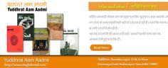 बिहार जनवादी लेखक संघ की मुख पत्रिका 'युद्धरत आम आदमी' अपने............ http://www.yuddhrataamaadmi.com/kisn-kya-kaha.asp