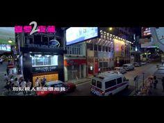 喜愛夜蒲2 電影歌曲MV 古巨基 ﹣ 戀無可戀