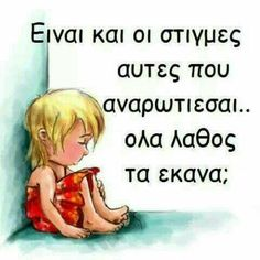Picture Quotes, Love Quotes, Collage Vintage, Greek Quotes, Life Is Good, Psychology, Personality, Motivational Quotes, Lyrics