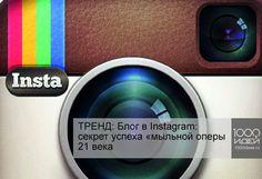 Тренд: Блог в Instagram: секрет успеха «мыльной оперы» 21 века