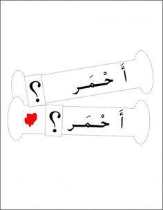 www.arabicplayground.com Colour Sliders by Al-Tilmeedh