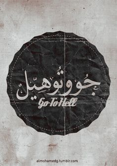 Arabic Calligraphy Trial by Mohamed Mousa, via Behance