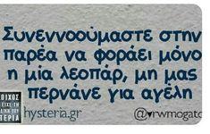 24liveblog - Live blogging platform Funny Greek, True Words, Laugh Out Loud, Slogan, Haha, Funny Quotes, Funny Pictures, Jokes, Wisdom