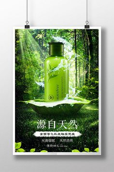 Refreshing creative cosmetics universe originated from natural promotional posters Creative Advertising, Advertising Design, Product Poster, Cosmetic Design, Beauty Ad, Amon, Social Media Design, Photo Manipulation, Banner Design