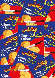 An designers ode to the beautiful country of Oman!