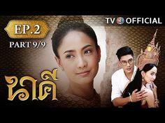 Digitaltv Thaitv: Popular Right Now - Thailand : นาค Nakee EP.2 ตอนท 9/9   27-09-59   TV3 Official... http://ift.tt/2cVsSop