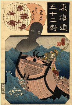 """Japanese Mythology - Umibōzu Umibōzu (海坊主?, """"sea bonze"""") is a spirit in Japanese folklore. The Umibōzu is said to live in the ocean and capsize the ship of anyone who dares speak to it. This spirit's name, which combines the character for """"sea"""" with the character of """"Buddhist monk,"""" is possibly related to the fact that the Umibōzu is said to have a large, round head, resembling the shaven heads of Buddhist monks. Alternatively they are enormous Yōkai (spectres) ------ #japan #japanese"""
