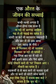 Life Truth Quotes, Hindi Quotes On Life, She Quotes, Life Lesson Quotes, Good Life Quotes, Happiness Quotes, Friend Quotes, Friendship Quotes, Woman Quotes