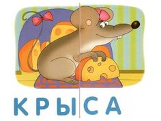 Слова из 2 слогов Tweety, Family Guy, Cards, Fictional Characters, Map, Fantasy Characters, Playing Cards, Griffins, Maps