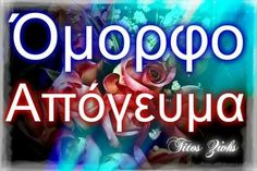 Beautiful Pink Roses, Good Night, Collage, Neon Signs, Artwork, Greek, Nighty Night, Collages, Work Of Art