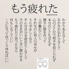 Favorite Words, Favorite Quotes, Wise Quotes, Inspirational Quotes, Dream Word, Heart Warming Quotes, Japanese Quotes, Life Lesson Quotes, Meaningful Life
