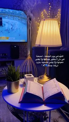Beautiful Quran Quotes, Quran Quotes Love, Quran Quotes Inspirational, Funny Arabic Quotes, Islamic Love Quotes, Islamic Images, Islamic Videos, Islamic Pictures, Quran Wallpaper