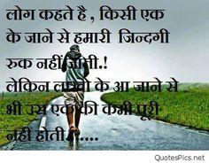 Indian hindi sad love quotes wallpapers sayings images epic car indian hindi sad love quotes wallpapers sayings images voltagebd Images
