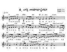 나는 예배자 입니다 (악보/가사/찬양) : 네이버 블로그 Music Chords, Piano Music, Sheet Music, Music Sheets