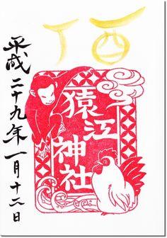猿江神社正月御朱印