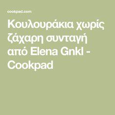 Κουλουράκια χωρίς ζάχαρη συνταγή από Elena Gnkl - Cookpad