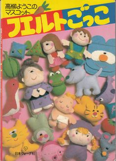 Out-of-print Felt Doll Japanese craft book by MeMeCraftwork