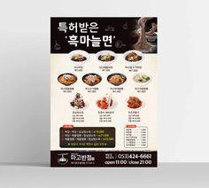 세련된 중국집 홍보전단 디자인 Print Layout, Layout Design, Web Design, Ramen Bar, Rollup Banner, Instagram Design, Food Menu, Cool Designs, Editorial
