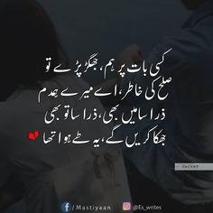 430 Best Mastiyaan images | Romantic poetry, Urdu poetry ...