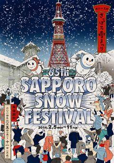 さっぽろ雪まつり公式サイト|SAPPORO SNOW FESTIVAL