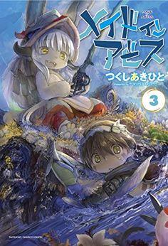 メイドインアビス 3 (バンブーコミックス)   つくし あきひと http://www.amazon.co.jp/dp/4801952747/ref=cm_sw_r_pi_dp_.FPJvb1HAZJEW