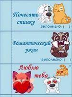 чековая книжка желаний шаблон распечатать для мужчин: 10 тыс изображений найдено в Яндекс.Картинках