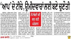 Aam Aadmi Volunteers Front Punjab #punjab #aap #aamaadmiparty #delhi #arvindkejriwal #volunteers